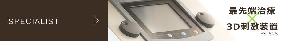 3D刺激装置ES-525